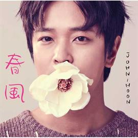 John-Hoon - 春風 通常盤