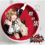 アンドクレイジー - 記憶の果て 咲姫めぐみ盤