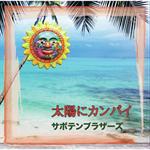 サボテンブラザーズ - 太陽にカンパイ