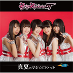 Party Rockets GT - 真夏のマジ☆ロケット