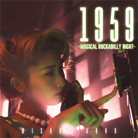 青野美沙稀 - 1959 ~Magical Rockabilly Night~