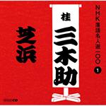 三代目 桂三木助 - NHK落語名人選100 1 三代目 桂三木助 「芝浜」