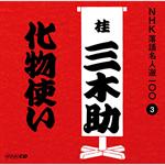 三代目 桂三木助 - NHK落語名人選100 3 三代目 桂三木助 「化物使い」