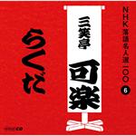八代目 三笑亭可楽 - NHK落語名人選100 6 八代目 三笑亭可楽 「らくだ」