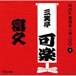 八代目 三笑亭可楽 - NHK落語名人選100 7 八代目 三笑亭可楽 「富久」