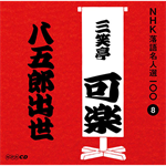 八代目 三笑亭可楽 - NHK落語名人選100 8 八代目 三笑亭可楽 「八五郎出世」