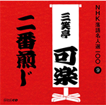 八代目 三笑亭可楽 - NHK落語名人選100 9 八代目 三笑亭可楽 「二番煎じ」