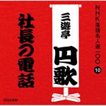 二代目 三遊亭円歌 - NHK落語名人選100 10 二代目 三遊亭円歌 「社長の電話」