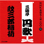 二代目 三遊亭円歌 - NHK落語名人選100 11 二代目 三遊亭円歌 「紋三郎稲荷」