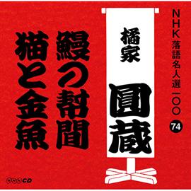 八代目 橘家圓蔵 - NHK落語名人選100 74 八代目 橘家圓蔵 「鰻の幇間」「猫と金魚」