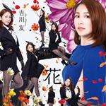 吉川友 - 花