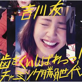 吉川 友 - 歯をくいしばれっっ! / チャーミング勝負世代