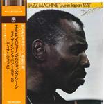 エルヴィン・ジョーンズ・ジャズ・マシーン - エルヴィン・ジョーンズ・ジャズ・マシーン / Live In Japan 1978