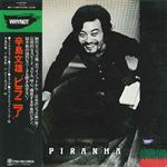 辛島文雄 - 辛島文雄 / Piranha