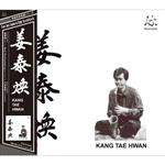 姜泰煥 - KANG TAE HWAN