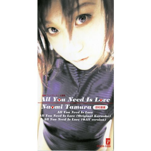 all you need is love cd maxi 田村直美 universal music japan