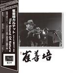 崔善培カルテット - The Sound Of Nature Live at 新宿PIT INN