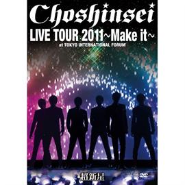 """超新星 - LIVE TOUR 2011 """"Make it""""at東京国際フォーラム"""