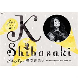 柴咲コウ - Ko Shibasaki Live Tour 2013 ~neko's live 猫幸 音楽会~ Neko's Special Book & DVD