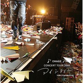 Chage - CONCERT TOUR 2008 アイシテル