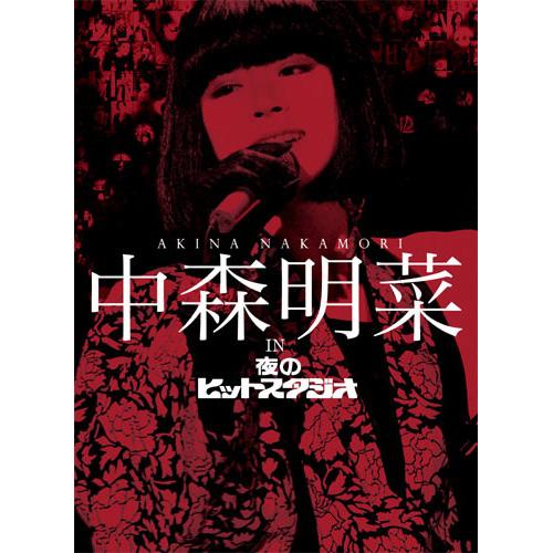 中森明菜 in 夜のヒットスタジオ[BOXセット][DVD] - 中森明菜 ...