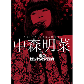 中森明菜 - 中森明菜 in 夜のヒットスタジオ[BOXセット]