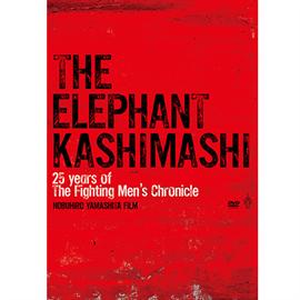 エレファントカシマシ - the fighting men's chronicle エレファントカシマシ ディレクターズカット