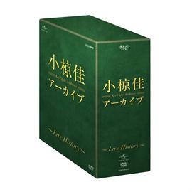 小椋 佳 - アーカイブ~LIVE HISTORY~[BOXセット]