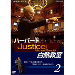マイケル・サンデル - NHK DVD ハーバード白熱教室2