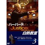 マイケル・サンデル - NHK DVD ハーバード白熱教室3