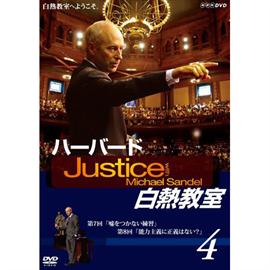 マイケル・サンデル - NHK DVD ハーバード白熱教室4