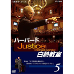 マイケル・サンデル - NHK DVD ハーバード白熱教室5
