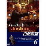 マイケル・サンデル - NHK DVD ハーバード白熱教室6