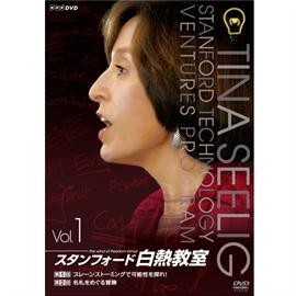 ティナ・シーリグ - NHK DVD スタンフォード白熱教室DVD1