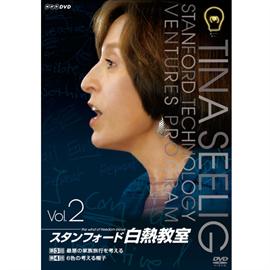 ティナ・シーリグ - NHK DVD スタンフォード白熱教室DVD2