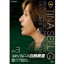 ティナ・シーリグ - NHK DVD スタンフォード白熱教室DVD3