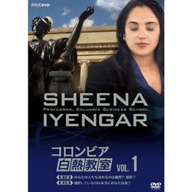 シーナ・アイエンガー - NHK DVD コロンビア白熱教室 DVD1