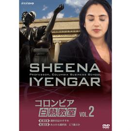 シーナ・アイエンガー - NHK DVD コロンビア白熱教室 DVD2
