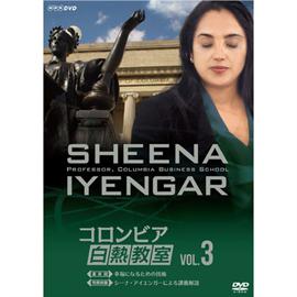 シーナ・アイエンガー - NHK DVD コロンビア白熱教室 DVD3