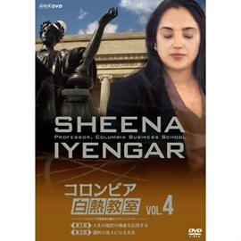 シーナ・アイエンガー - NHK DVD コロンビア白熱教室 DVD4