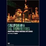 カリフォルニア 製油所 CALIFORNIA OIL REFINERIES