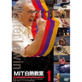 ウォルター・ルーウィン - NHK DVD MIT白熱教室DVD1