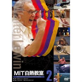 ウォルター・ルーウィン - NHK DVD MIT白熱教室DVD2