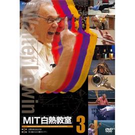 ウォルター・ルーウィン - NHK DVD MIT白熱教室DVD3