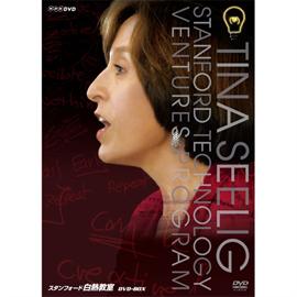 ティナ・シーリグ - NHK DVD スタンフォード白熱教室DVD BOX