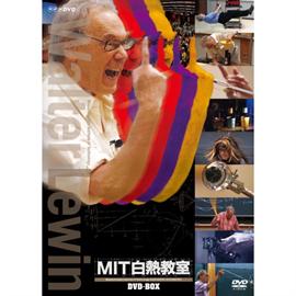 ウォルター・ルーウィン - NHK DVD MIT白熱教室DVD BOX
