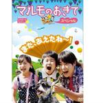出演: 阿部サダヲ, 芦田愛菜, 鈴木福  - マルモのおきて スペシャル