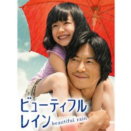 豊川悦司、芦田愛菜 - ビューティフルレイン DVD-BOX
