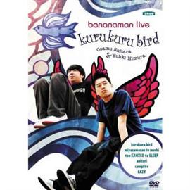 """バナナマン - bananaman live """"kurukuru bird"""""""