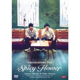 """バナナマン - bananaman live """"Spicy Flower"""""""